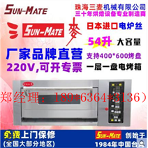 廣元三麥SEB-1Y型商用一層三盤電烤箱