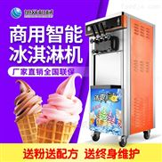 夏天全自動冰淇淋機軟式肯德基冰激凌機