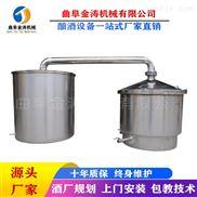 南京100公斤小型燒酒設備 家用釀酒機廠家