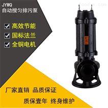 JYWQ搅匀排污泵切厂家极速发货