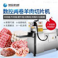 XZ全自动肉类切片机羊肉切卷机