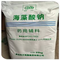 符合15版药典标准海藻酸钠