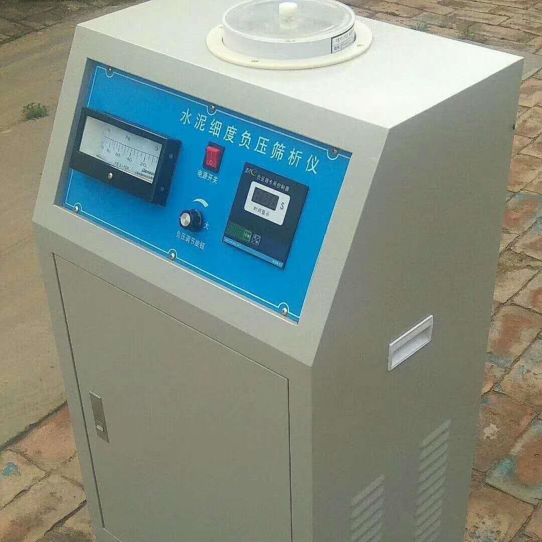 环保型粉煤灰水泥细度负压筛析仪