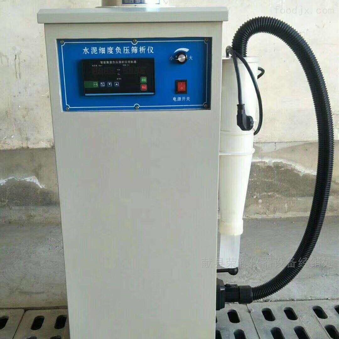 负压筛析仪FYS-150B型