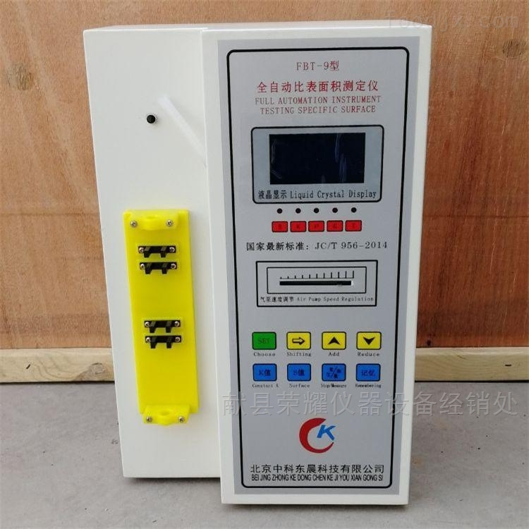 FBT-9型全自动比面积测定仪
