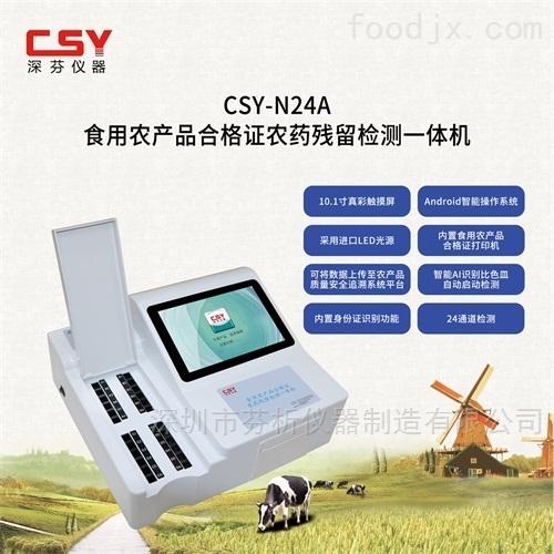 食品类农残合格证打印检测系统