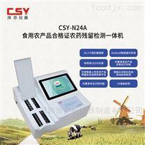 农产品合格证兽药残留检测一体机