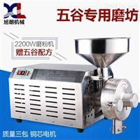 HK-860五谷杂粮磨粉机厂家  养生磨粉研磨机