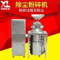 WN-300A贵州化工颜色料不锈钢高能除尘粉碎机组