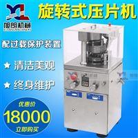 XYP-9供应旋转式多冲打片机 奶片钙片压片机