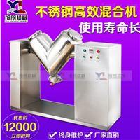 V-100珠海旭朗颜色料粉沫薏米粉沫混合机