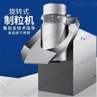 ZL-300mm旭朗旋轉式板藍根制粒機廠家