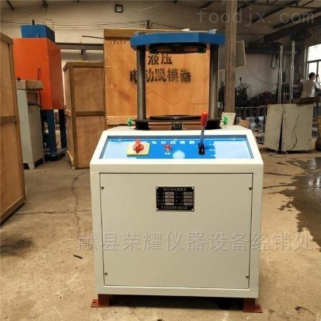 电动液压式脱模器