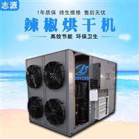 3P低能耗辣椒烘干机厂家报价花椒热风循环烘箱