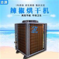3P技术成熟空气能辣椒烘干机经济实用干燥机