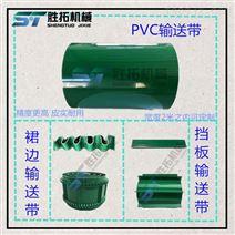 熱銷輕型PVC白色流水線耐磨擋板輸送帶