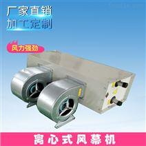 热水型离心式风幕机 1.5米镀锌板空气幕