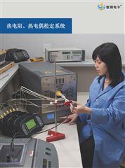 热电偶综合检定系统
