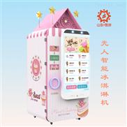 立式全自动冰淇淋售货机