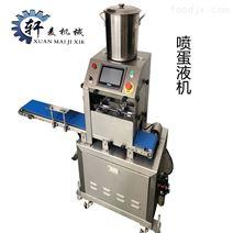 轩麦XM-600蛋黄酥喷蛋液机