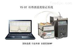 GMP温度验证有线温度验证仪