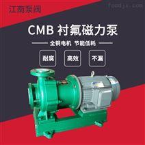 厂供江南CMB25-20-200耐高温氟塑料磁力泵