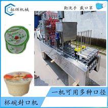 多功能定制型瓶装海棠果汁全自动灌装封口机