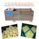 土豆毛滚清洗机