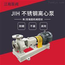 江南JIH50-32-125防爆不銹鋼離心泵