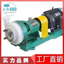 江南25FSB-25大型防爆襯氟離心泵