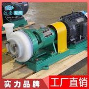 江南25FSB-18单级工业塑料离心泵