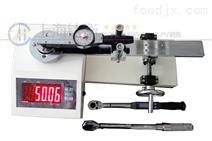 200N.m以内轻工、机械专用扭矩扳手检定仪