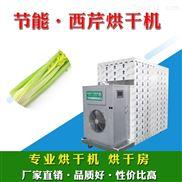 西芹烘干机 实用省电的农产品脱水机械设备