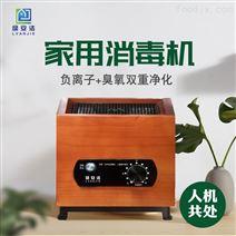 绿安洁负离子臭氧机-酒店居家用空气消毒机