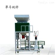 20公斤燒鹼自動定量包裝秤全不鏽鋼
