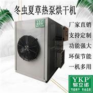 蟲夏花熱泵烘乾機