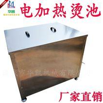 不銹鋼電加熱方形燙池豬牛羊燙毛機浸燙池