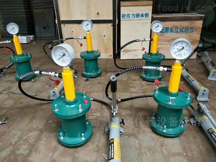 混凝土泌水率仪