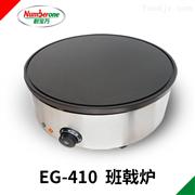 EG-410可丽饼机