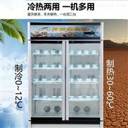 饮料冷暖双温展示柜
