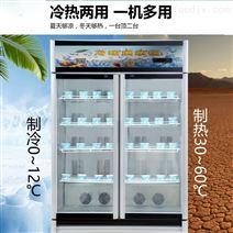 飲料冷暖雙溫展示櫃