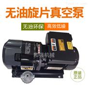 好利旺真空泵 KRF15-P-VB-01 印刷气泵 包装