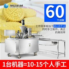 XZ-30全自动*杏仁饼机绿豆饼成型机