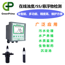 污水厂在线浊度分析仪,低浊水质在线检测仪