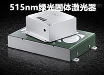 激光系列產品-515nm綠光固體激光器