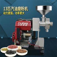 HK-860Q商用流动摇摆大枣薏仁米山药乌麦汽油磨粉机