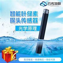 浮標系統常五水質檢測葉綠素感測器