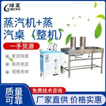 茶葉蒸汽機+蒸汽桌