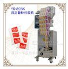 YS-80白砂糖颗粒包装机生产厂家