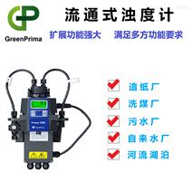 農飲水濁度在線監測儀-流通式濁度計-高精度